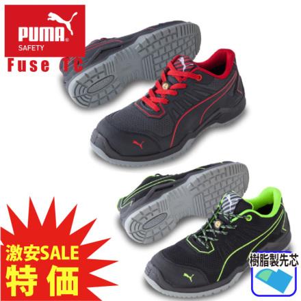 プーマFuseTC安全靴