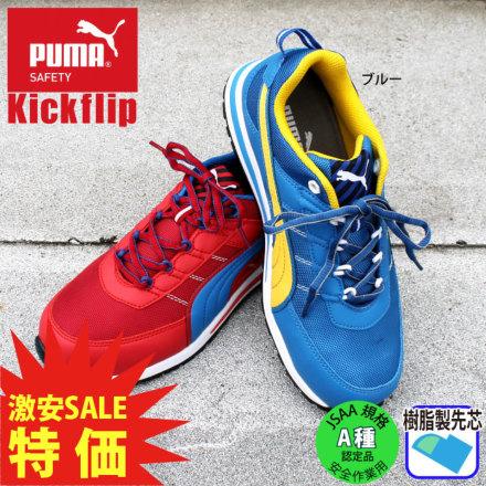 プーマKickflip安全靴