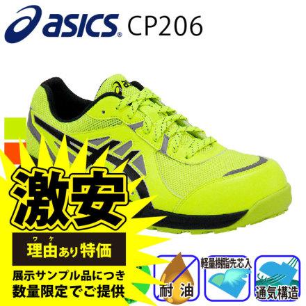 特価 [アシックス] ウィンジョブCP206 Hi-Vis 作業用靴